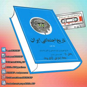 _Tarikh_Ejtemaiie_Iran_J_1_AVAYeBUF_Wordpress_Com.jpg