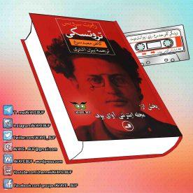 _Trotsky_Kahen_Mabad_Sorkh_AVAYeBUF_Wordpress_Com