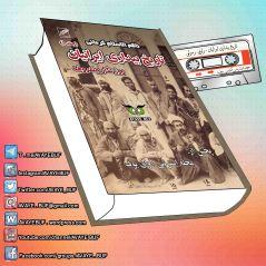 0Taarikh_Biddarie_J_1_AVAYeBUF_Wordpress_Com