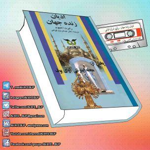 _Adyane_Zende_Jahan_AVAYeBUF_Wordpress_Com