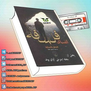 _Alefbaye_Falsafe_AVAYeBUF_Wordpress_Com