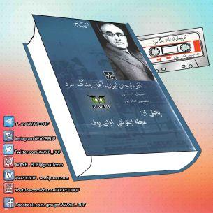 _Azarbayjan_Iran_Aghaze_Jangh_Sard_AVAYeBUF_Wordpress_Com.jpg