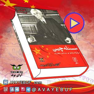 china_avayebuf-com