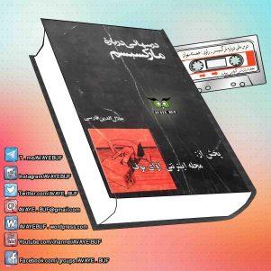 _Darss_Haii_Dar_Baareh_Marksism_J_1_AVAYeBUF_Wordpress_Com