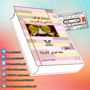 _Ddaanesh_Vaa_Ghod_Rat_AVAYeBUF_Wordpress_Com.jpg