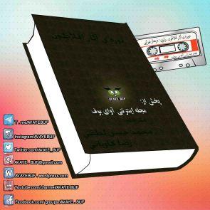 _Doreyeh_Aasar_Aflatoon_J_1_AVAYeBUF_Wordpress_Com
