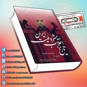 Engghelaab_Mashrootiat_J_1_AVAYeBUF_Wordpress_Com