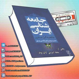 _Jamee_Shenasi_Iran_AVAYeBUF_Wordpress_Com