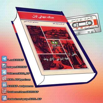 Jangh_Jahani_Aval_AVAYeBUF_Wordpress_Com