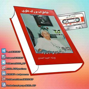_Khaateraate_Bozorg_Alavi_AVAYeBUF_Wordpress_Com