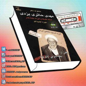 _Khaateraate_Doctor_Mahdi_Haaeyeri_Yazdi_AVAYeBUF_Wordpress_Com
