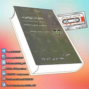 _Khaateraate_Mohajerat_AVAYeBUF_Wordpress_Coml.jpg