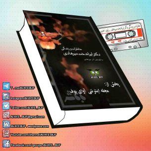 _Khaateraate_Va_Zendegi_Doctor_Iran_Doakht_Meerhadi_AVAYeBUF_Wordpress_Com.jpg