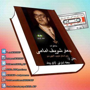 _Khaterate_Jafare_Sharif_Ememi_AVAYeBUF_Wordpress_Com.jpg