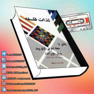 Lazate_Falsafe_AVAYeBUF_Wordpress_Com