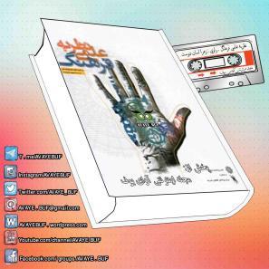 Nazariye_Elmi_Farhangh_AVAYeBUF_Wordpress_Com