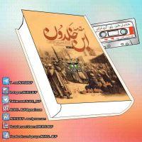 مقدمه ابن خلدون  | نویسنده عبد الرحمن بن خلدون