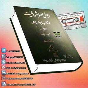 _Rejjaleh_Asr_Mashrootiat_AVAYeBUF_Wordpress_Com