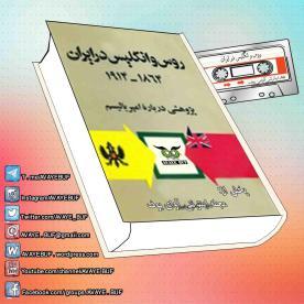 Ros_Va_Engejis_Dar_Iran-AVAYeBUF-Wordpress-Com