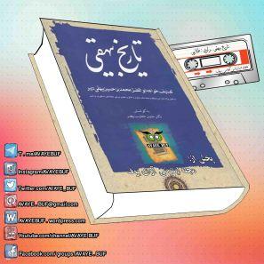_Taarikh_Beihaghi_AVAYeBUF_Wordpress_Com