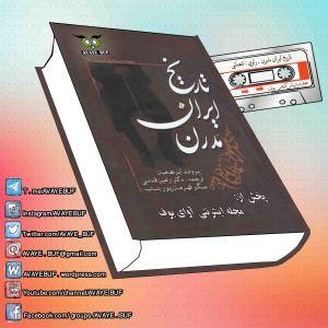 _Taarikh_Iran_Moadern_AVAYeBUF_Wordpress_Com.jpg