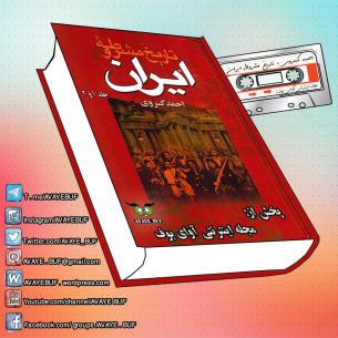 _Taarikh_Mashrooteh_Iran_AVAYeBUF_Wordpress_Com
