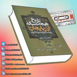 _Tarikh_Hejdah_Sale_Azarbayjan_AVAYeBUF_Wordpress_Com