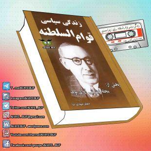 _Zendegie_Siasie_Ghawam_Alsaltaneh_AVAYeBUF_Wordpress_Com