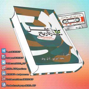 _Aghl_Dar_Tarikh_AVAYeBUF_Wordpress_Com