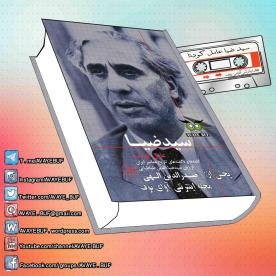 _Seyed_Zia_AVAYeBUF_Wordpress_Com