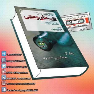 Shabhaye_Vahshi_AVAYeBUF_Wordpress_Com