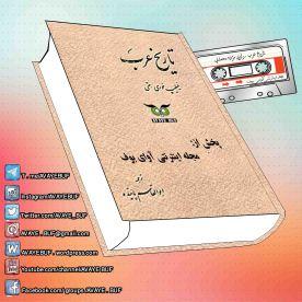 _Tarikhe_Arab_AVAYeBUF_Wordpress_Com