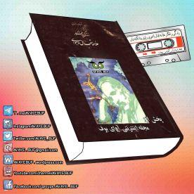 _Zendegi_Va_Afkareh_Alaameh_Eghbaal_Laahoori_J_1_AVAYeBUF_Wordpress_Com
