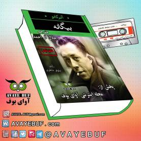biganeh-avayebuf-