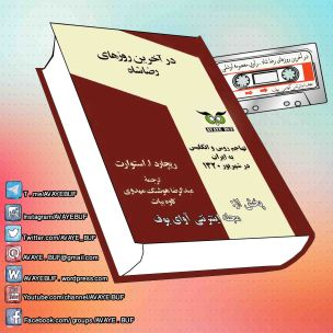 _Dar_Akharin_Rozhaye_Reza_Shah_AVAYeBUF_Wordpress_Com.jpg