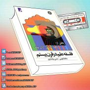 _Falsafehe_Elm_Dar_Gharne_Bistom_AVAYeBUF_Wordpress_Com