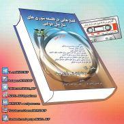 _Goftarhaii_Dar_Falsafehe_Sazmanhaie_Dolati_AVAYeBUF_Wordpress_Com