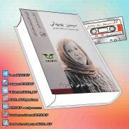 _Goftegoo_Ba_Simine_Behbahani_AVAYeBUF_Wordpress_Com