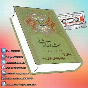 _Mashrooteieh_Oasmani_AVAYeBUF_Wordpress_Com