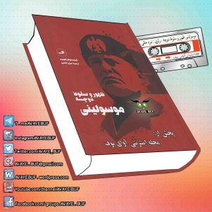 _Mussolini_Zohor_Va_Soghot_Doche_AVAYeBUF_Wordpress_Com