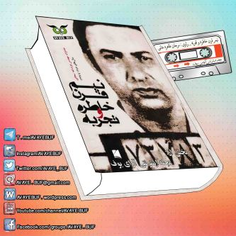 _Nim_Qarn_Khatereh_Va_Tajroabeh_AVAYeBUF_Wordpress_Com.jpg
