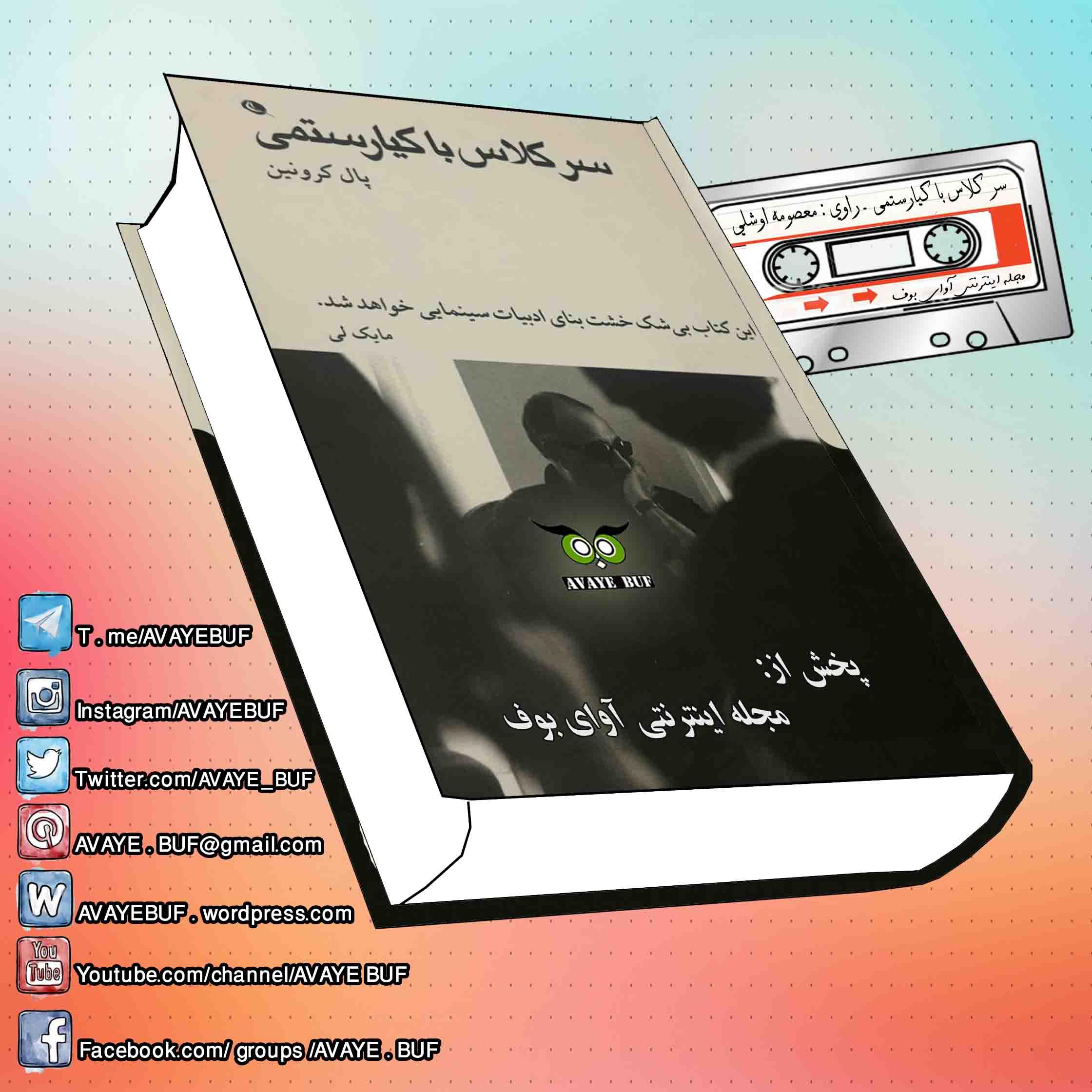 _Sare_Kelas_Ba_Kiarostami_AVAYeBUF_Wordpress_Com