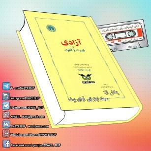 _Azadi_Ghodrat_Wa_Ghanun_AVAYeBUF_Wordpress_Com.jpg