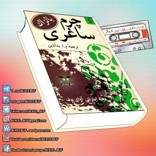 _Charme_Sagheri_AVAYeBUF_Wordpress_Com