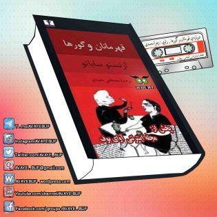 _Dar_Baareyeh_Ghahramaanaan_Va_Goorha_AVAYeBUF-Wordpress-Com