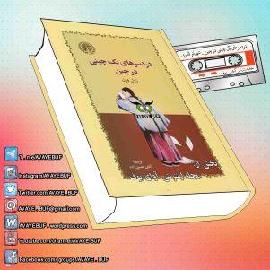 _Dardesarhaie_Yek_Chini_Dar_Chin_AVAYeBUF-Wordpress-Com.jpg