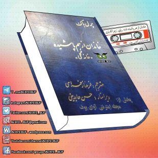 _Khandane_Az_Ham_Pashideh_Shodeh_AVAYeBUF_Wordpress_Com.jpg
