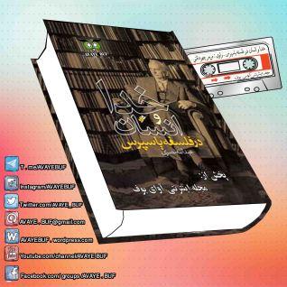 _Khoda_Va_Ensan_Dar_Falsafeieh_Yaspers_AVAYeBUF_Wordpress_Com.jpg