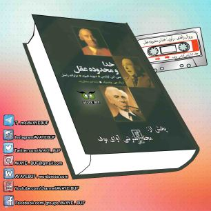 _Khoda_Va_Mahdudehe_Aghl_AVAYeBUF_Wordpress_Com.jpg