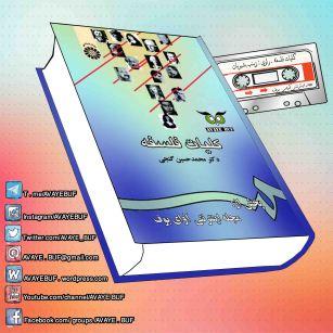 _Koaliaat_Falsafeh_AVAYeBUF_Wordpress_Com